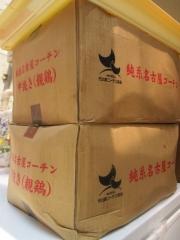 【新店】自家製麺 竜葵(ほおずき)-9