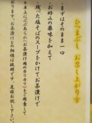 【新店】自家製麺 竜葵(ほおずき)-16
