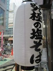 【新店】自家製麺 竜葵(ほおずき)-22