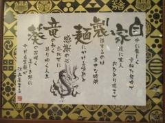 【新店】自家製麺 竜葵(ほおずき)-23