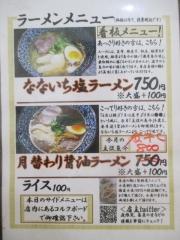 麺や なないち【六】-2