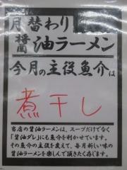 麺や なないち【六】-3