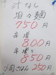 麺や なないち【六】-4