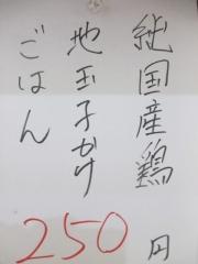 麺や なないち【六】-5