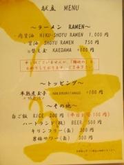 【新店】Ramen 辻-3