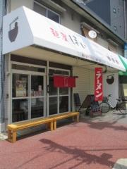 麺屋 ほぃ-1