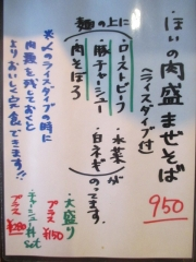 麺屋 ほぃ-4