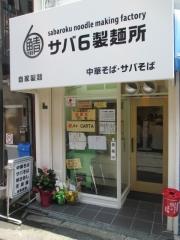 【新店】サバ6製麺所-1