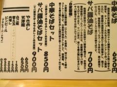 【新店】サバ6製麺所-2