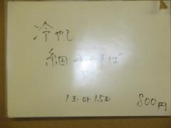 洛二神【壱弐】-4