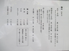 【新店】麺処 にそう-12
