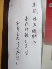 【新店】麺処 にそう-15
