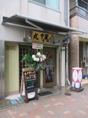 【新店】丸 中華そば-1