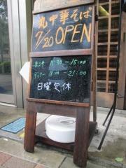 【新店】丸 中華そば-9