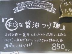 らーめん改【参】-5