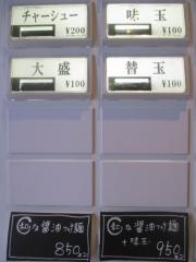 らーめん改【参】-6