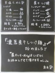 らーめん改【参】-13