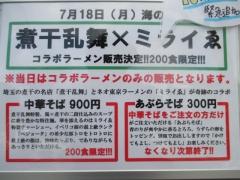 noodle kitchen ミライゑ【弐】-2