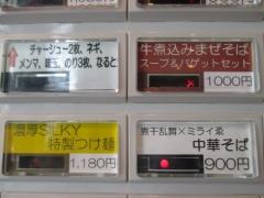 noodle kitchen ミライゑ【弐】-6