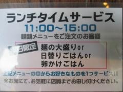 noodle kitchen ミライゑ【弐】-7