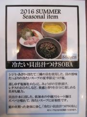 noodle kitchen ミライゑ【弐】-16