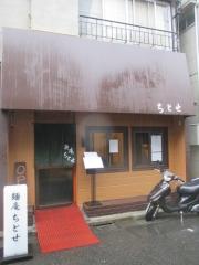 麺庵 ちとせ【弐】-1