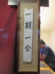 麺庵 ちとせ【弐】-3