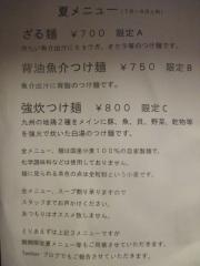麺庵 ちとせ【弐】-9
