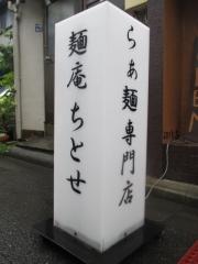 麺庵 ちとせ【弐】-12