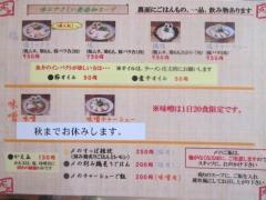 らーめん専門 和海【弐四】-9