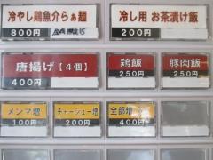 らぁ麺 とおひち【弐】-4