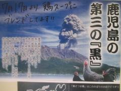 らぁ麺 とおひち【弐】-7