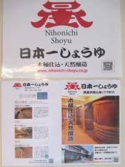 らぁ麺 とおひち【弐】-9