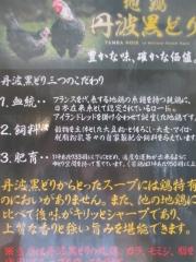 らぁ麺 とおひち【弐】-14