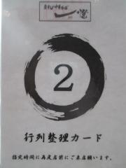 煮干し中華そば 一燈【六】-3