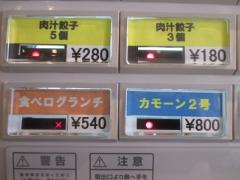 煮干し中華そば 一燈【六】-4
