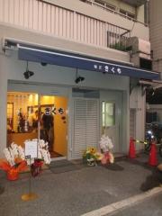 【新店】麺匠 きくち-1