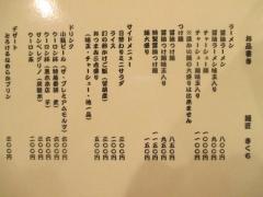 【新店】麺匠 きくち-2