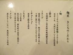 【新店】麺匠 きくち-3
