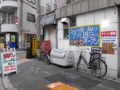 【新店】らー麺 日より-1