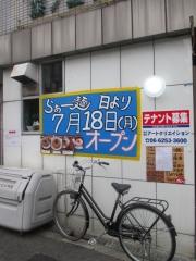 【新店】らー麺 日より-2