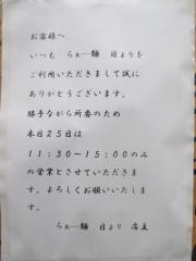 【新店】らー麺 日より-3