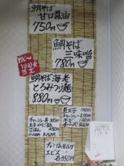 【新店】らー麺 日より-8