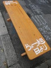 【新店】らー麺 日より-14