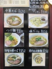 【新店】中華そば こてつ-2