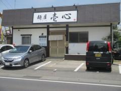 麺屋 壱心【参】-1