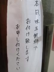 麺処 にそう【参】-10