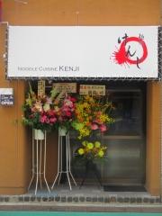 【新店】NOODLE CUISINE KENJI 麺処 けんじ-1