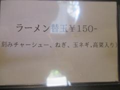 【新店】煮干し中華そば 一剣-3