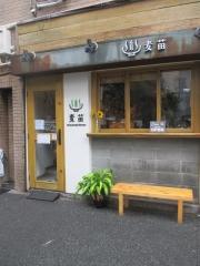 Homemade ramen 麦苗【四】-1
